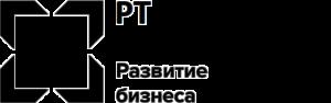 РТ-Развитие бизнеса Ростех лого logo логотип